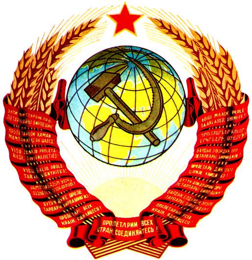 Советских социалистических республик