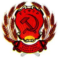 В союзе республик