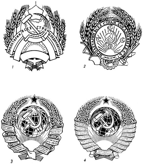 герб ссср картинки