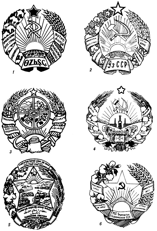 герб узбекской сср