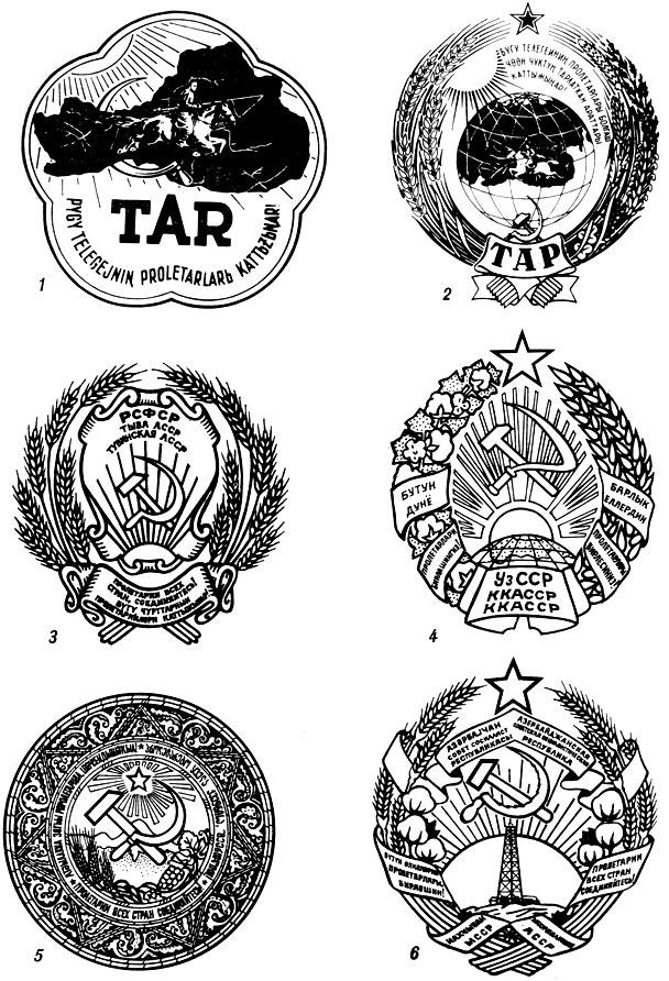 гербы асср